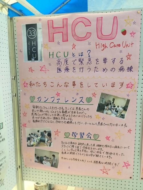 4F_HCU.jpg