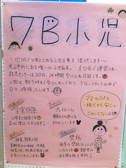 7B_小児.jpg