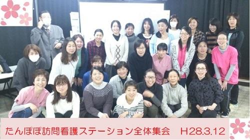 blog_tanpopo_201603_3.jpg