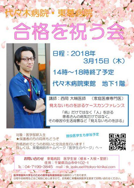 代々木病院・東葛病院合格を祝う会2018年3月15日