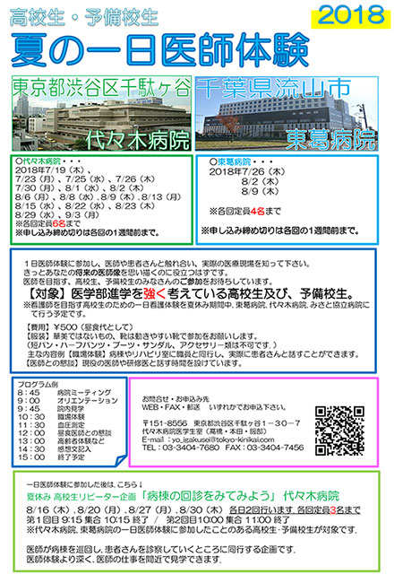 2018年夏一日医師体験参加者募集・千葉県東葛病院