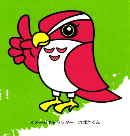 http://www.tokatsu-hp.com/kensetsu/%E3%81%AF%E3%81%B0%E3%81%9F%E3%81%8F%E3%82%93.png