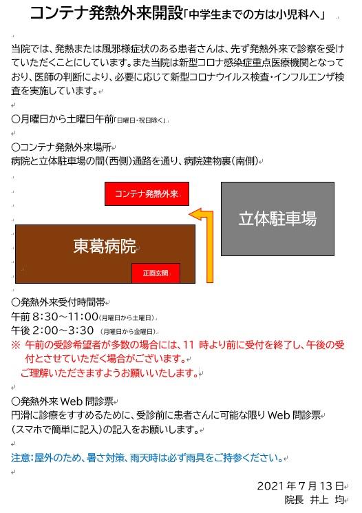 http://www.tokatsu-hp.com/news/%E3%82%B3%E3%83%B3%E3%83%86%E3%83%8A%E5%A4%96%E6%9D%A52.jpg