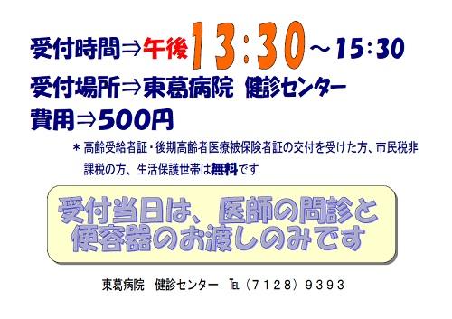 大腸がん健診2017_2.jpg