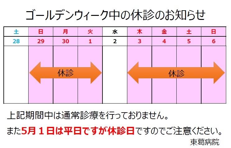 http://www.tokatsu-hp.com/news/gw_mayday_2018.jpg