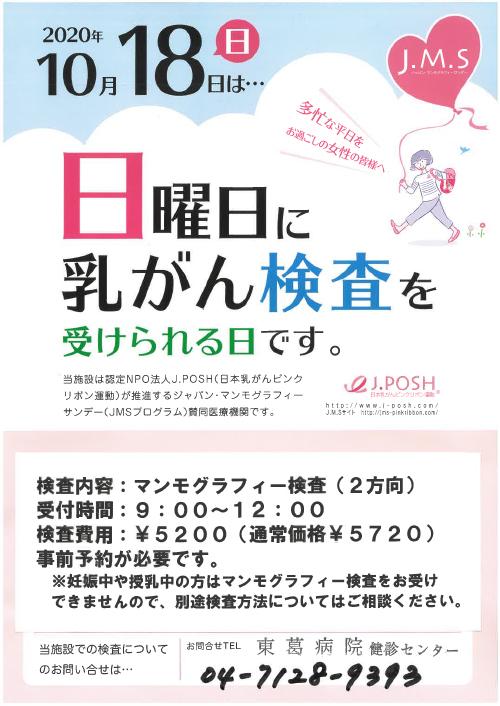 10月18日(日)は、日曜日に乳がん検査を受けられます