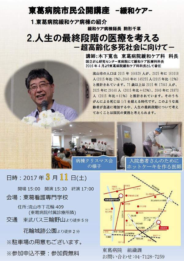 東葛病院市民公開講座-緩和ケア-
