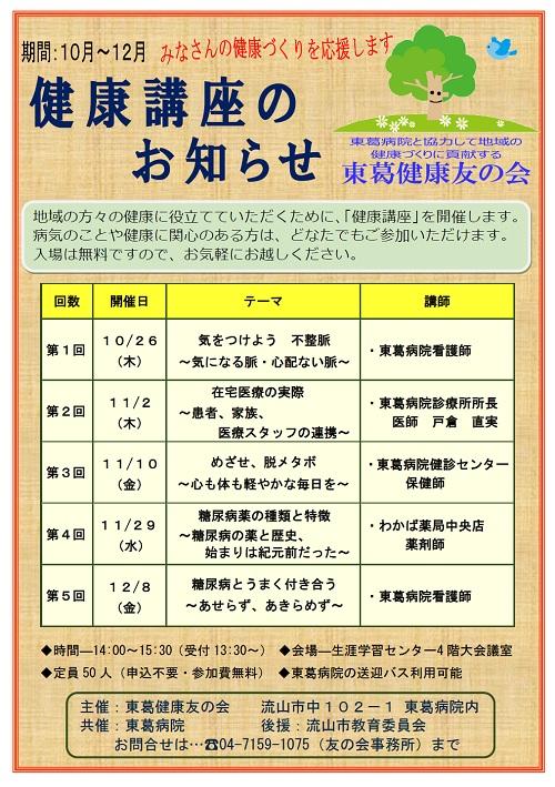 kenkoukouza201710-12.jpg
