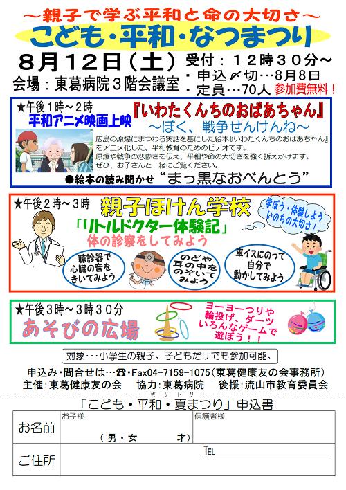 kodomoheiwa20170812.png